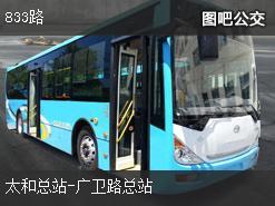 广州833路上行公交线路