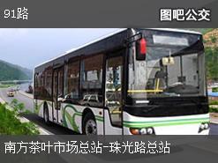 广州91路上行公交线路