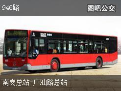广州946路上行公交线路