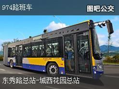 广州974路班车上行公交线路