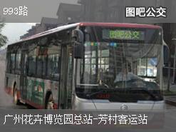 广州993路上行公交线路