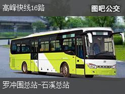 广州高峰快线16路上行公交线路