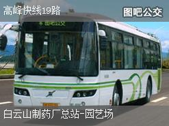 广州高峰快线19路上行公交线路