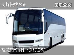 广州高峰快线20路上行公交线路