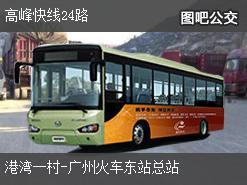 广州高峰快线24路上行公交线路