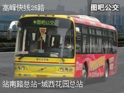 广州高峰快线25路上行公交线路