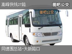 广州高峰快线27路公交线路