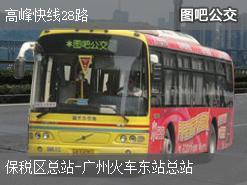 广州高峰快线28路上行公交线路