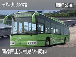 广州高峰快线29路上行公交线路