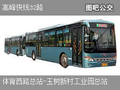 广州高峰快线32路上行公交线路
