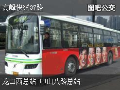 广州高峰快线37路公交线路