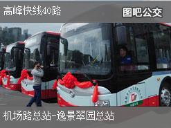 广州高峰快线40路上行公交线路