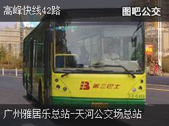 广州高峰快线42路上行公交线路