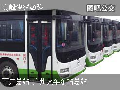 广州高峰快线49路上行公交线路