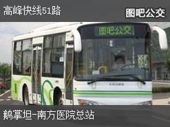 广州高峰快线51路上行公交线路
