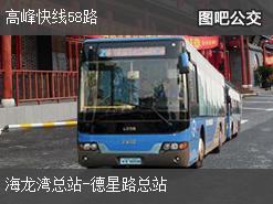 广州高峰快线58路上行公交线路