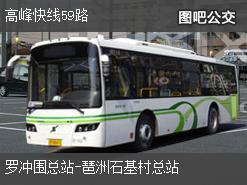 广州高峰快线59路上行公交线路