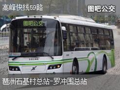 广州高峰快线59路下行公交线路