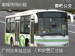 广州高峰快线60路上行公交线路