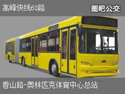 广州高峰快线63路上行公交线路