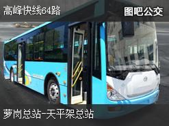 广州高峰快线64路上行公交线路