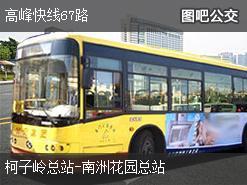 广州高峰快线67路公交线路