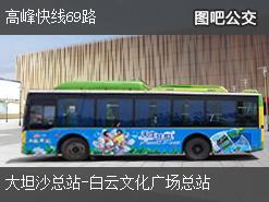 广州高峰快线69路公交线路