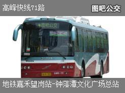 广州高峰快线71路上行公交线路