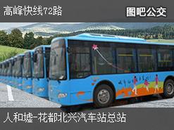 广州高峰快线72路上行公交线路