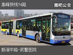广州高峰快线74路上行公交线路