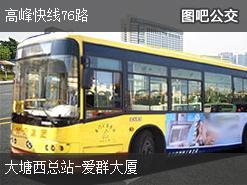 广州高峰快线76路公交线路