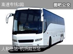 广州高速专线2路上行公交线路