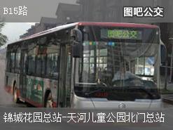 广州B15路上行公交线路