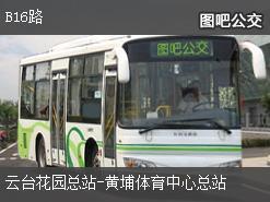 广州B16路上行公交线路