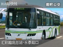广州B18路快线下行公交线路