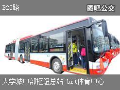 广州B25路上行公交线路