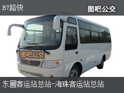 广州B7路快上行公交线路