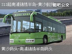 广州S13路南浦锦绣半岛-黄沙航线上行公交线路