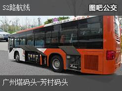 广州S2路航线上行公交线路