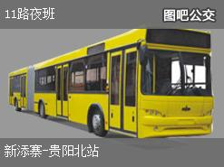 贵阳11路夜班下行公交线路