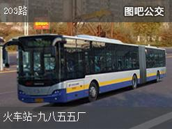 贵阳203路上行公交线路