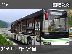 贵阳23路上行公交线路