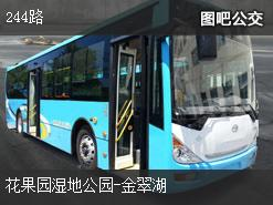 贵阳244路上行公交线路