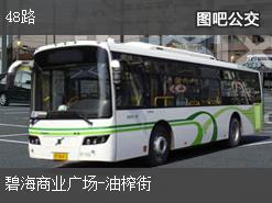 贵阳48路上行公交线路