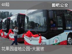 贵阳49路上行公交线路