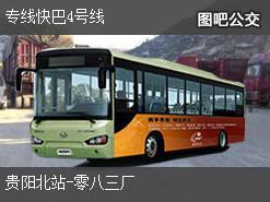 贵阳专线快巴4号线上行公交线路