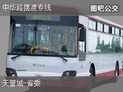 贵阳中华路摆渡专线上行公交线路