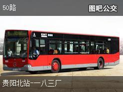 贵阳50路上行公交线路