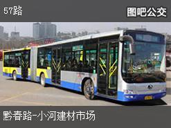 贵阳57路上行公交线路