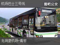 贵阳机场巴士三号线上行公交线路